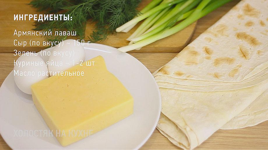 ингредиенты для лаваша с сыром