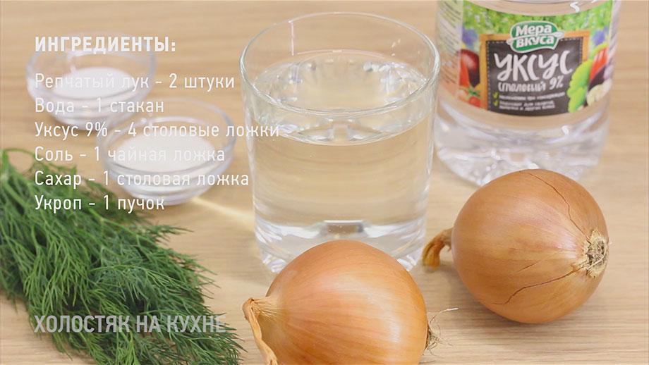 ингредиенты для приготовления маринованного лука