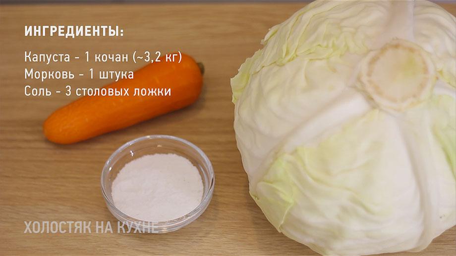 ингредиенты для закваски капусты