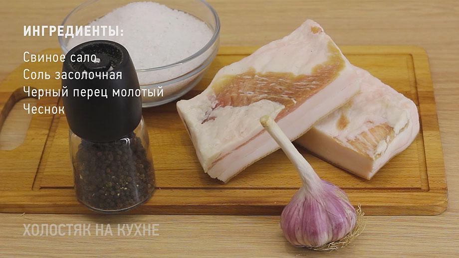 ингредиенты для засолки сала сухим способом