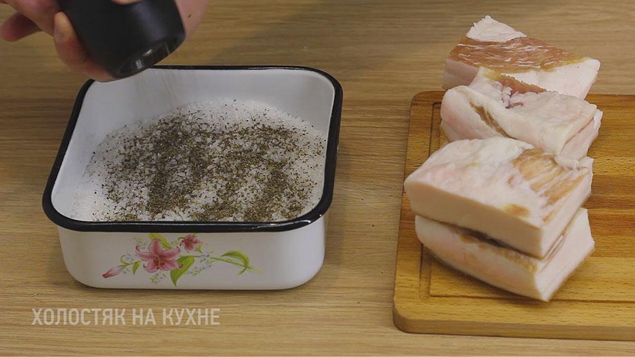 перец для засолки сала