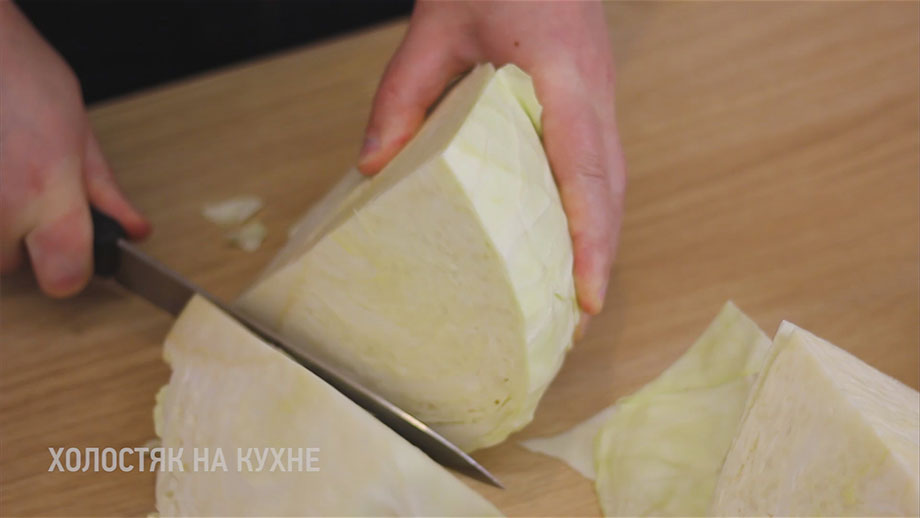 разрезание капусты на части