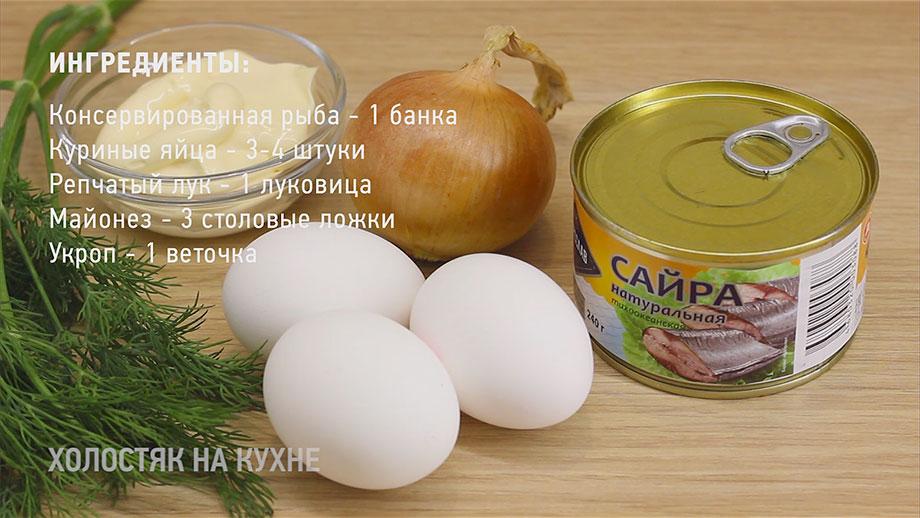 ингредиенты для рыбного салата