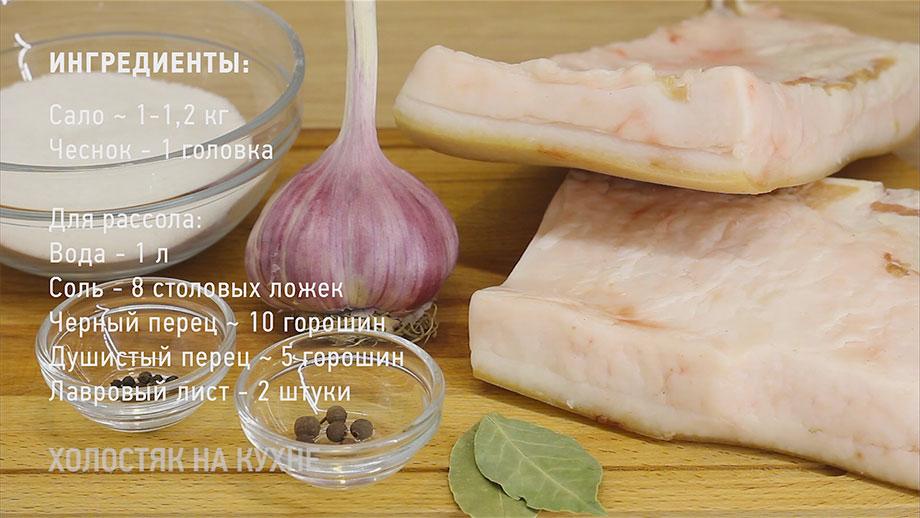 продукты для засолки сала