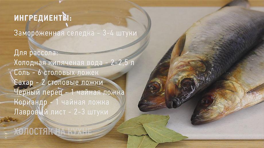 ингредиенты для засолки селедки