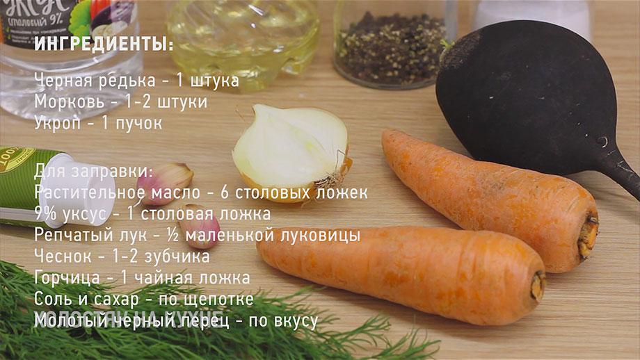 ингредиенты для салата из черной редьки