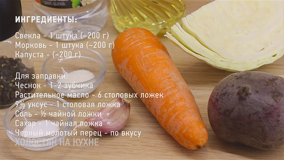 ингредиенты для салата из свеклы капусты и моркови