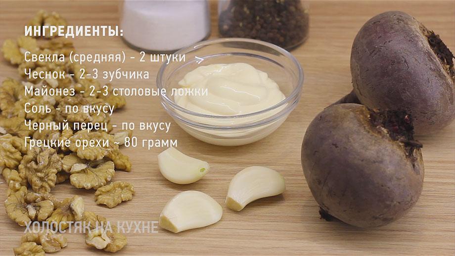 ингредиенты для салата из свеклы с чесноком