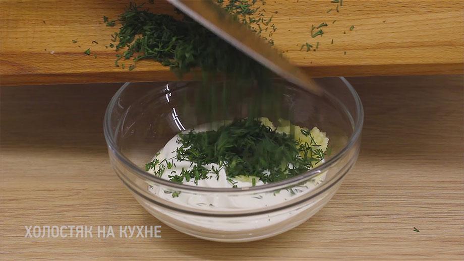 добавление укропа к соусу