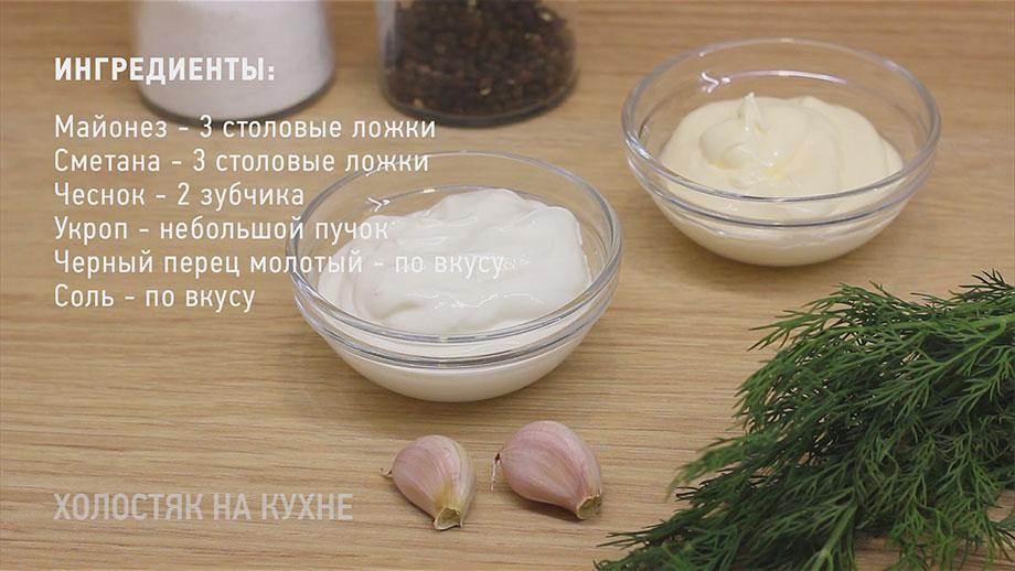 ингредиенты для чесночного соуса