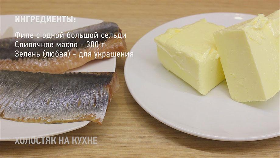 ингредиенты селедочного масла