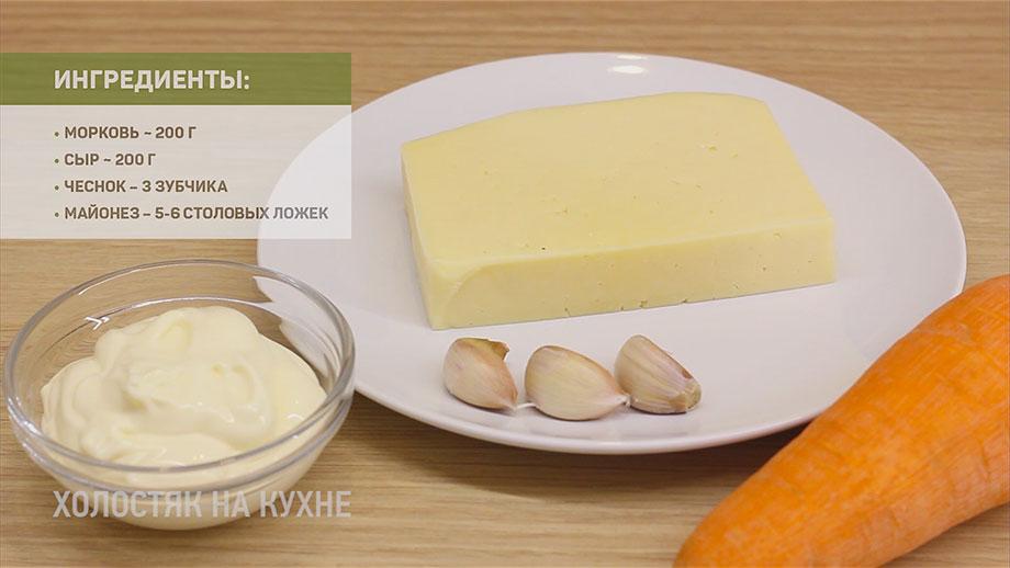 ингредиенты салата из моркови с сыром и чесноком